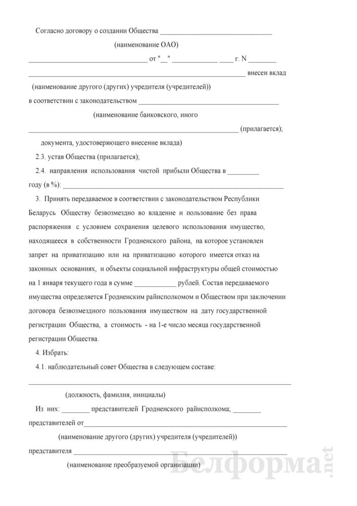 Протокол учредительного собрания открытого акционерного общества, создаваемого в процессе приватизации собственности Гродненского района. Страница 4