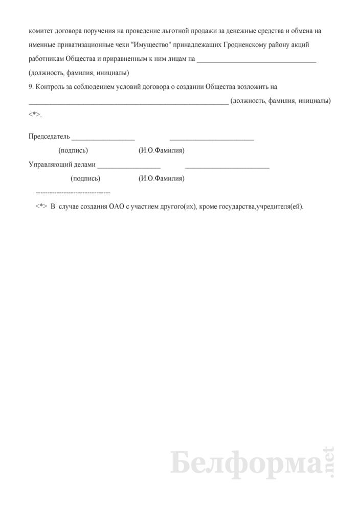 Решение (о передаче государственного имущества в уставный фонд открытого акционерного общества, создаваемого в процессе приватизации собственности Гродненского района). Страница 3