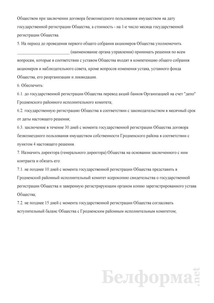 Решение (о создании открытого акционерного общества в процессе приватизации собственности Гродненского района). Страница 2