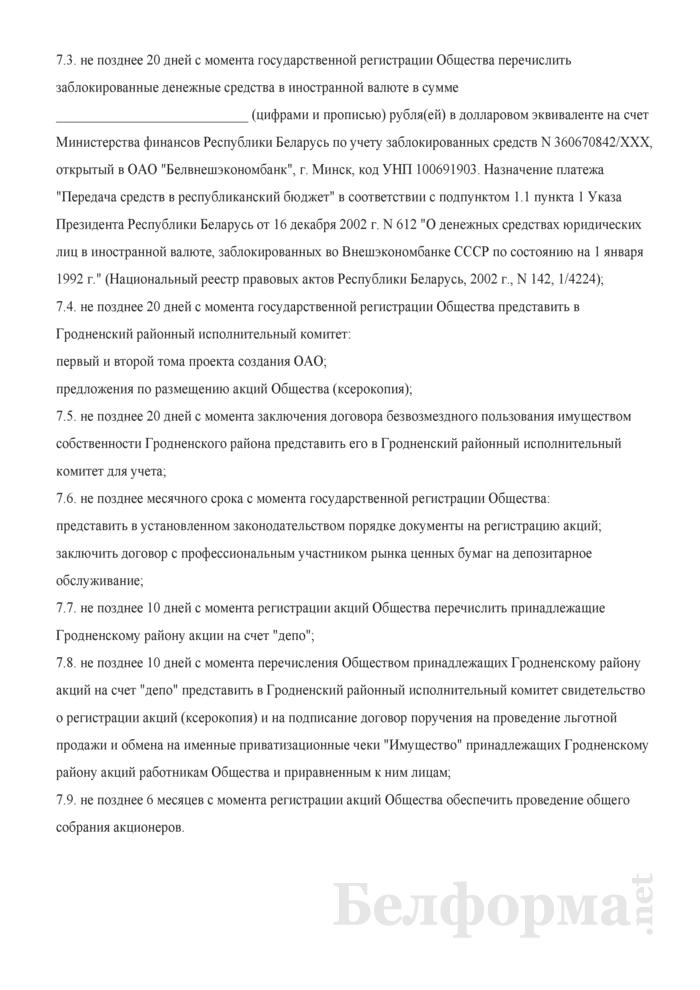 Решение (о создании открытого акционерного общества в процессе приватизации собственности Гродненского района). Страница 3
