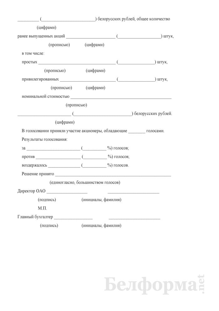 Решение о выпуске акций ОАО (при создании ОАО в процессе приватизации собственности Гродненского района). Страница 3