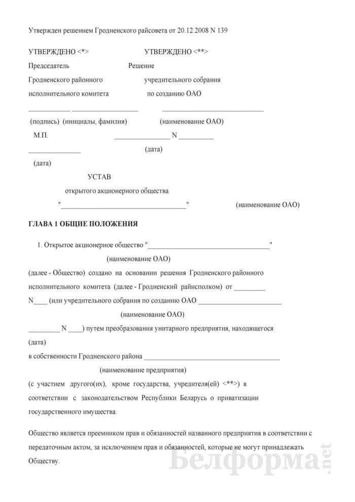 Устав открытого акционерного общества, созданного путем преобразования унитарного предприятия, находящегося в собственности Гродненского района. Страница 1