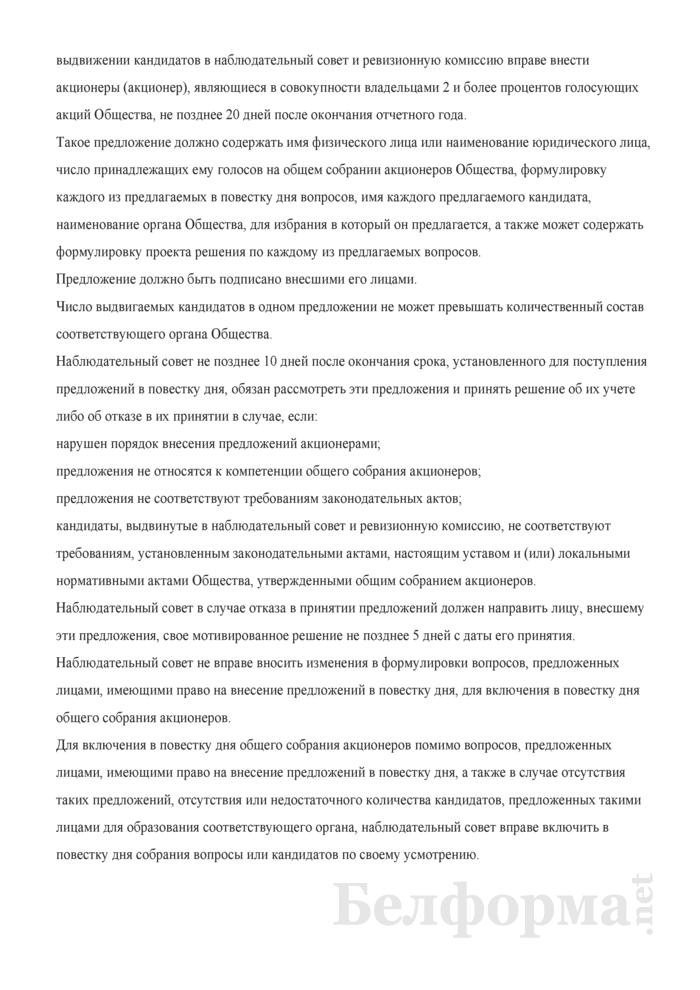 Устав открытого акционерного общества, созданного путем преобразования унитарного предприятия, находящегося в собственности Гродненского района. Страница 12