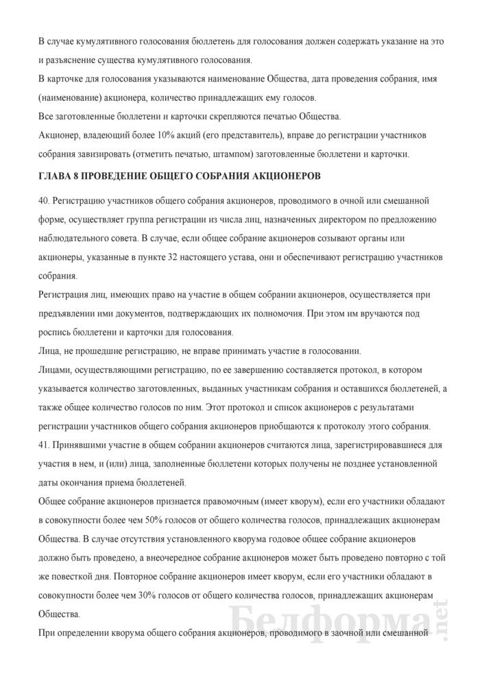 Устав открытого акционерного общества, созданного путем преобразования унитарного предприятия, находящегося в собственности Гродненского района. Страница 15