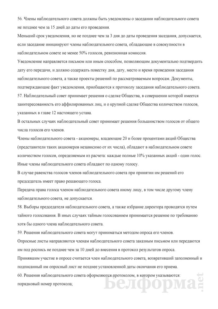Устав открытого акционерного общества, созданного путем преобразования унитарного предприятия, находящегося в собственности Гродненского района. Страница 23