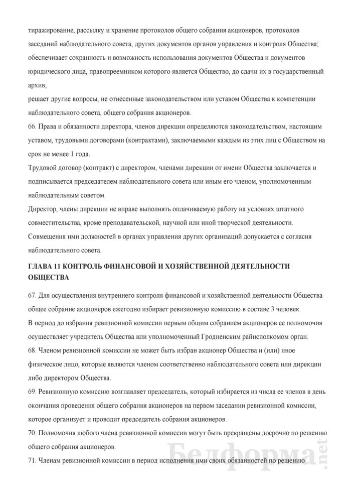 Устав открытого акционерного общества, созданного путем преобразования унитарного предприятия, находящегося в собственности Гродненского района. Страница 26