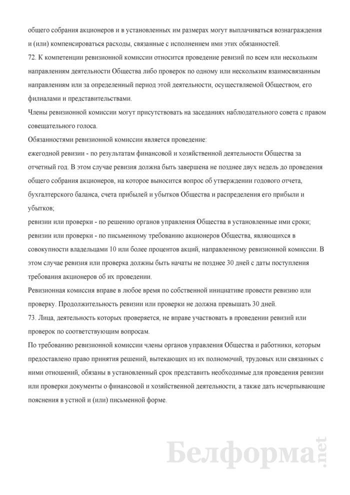 Устав открытого акционерного общества, созданного путем преобразования унитарного предприятия, находящегося в собственности Гродненского района. Страница 27