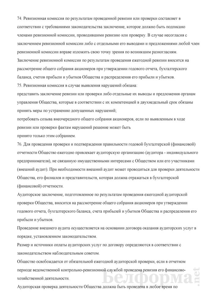 Устав открытого акционерного общества, созданного путем преобразования унитарного предприятия, находящегося в собственности Гродненского района. Страница 28