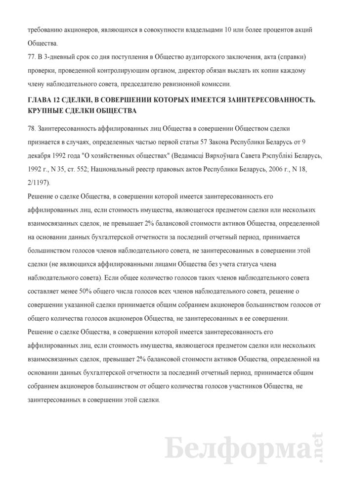 Устав открытого акционерного общества, созданного путем преобразования унитарного предприятия, находящегося в собственности Гродненского района. Страница 29