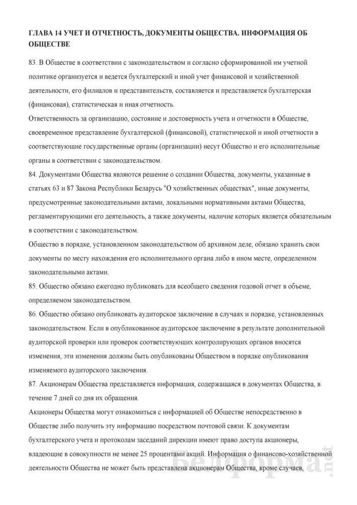 Устав открытого акционерного общества, созданного путем преобразования унитарного предприятия, находящегося в собственности Гродненского района. Страница 32