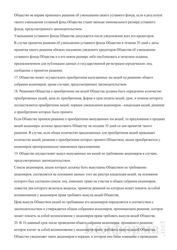 Устав открытого акционерного общества, созданного путем преобразования унитарного предприятия, находящегося в собственности Гродненского района. Страница 5