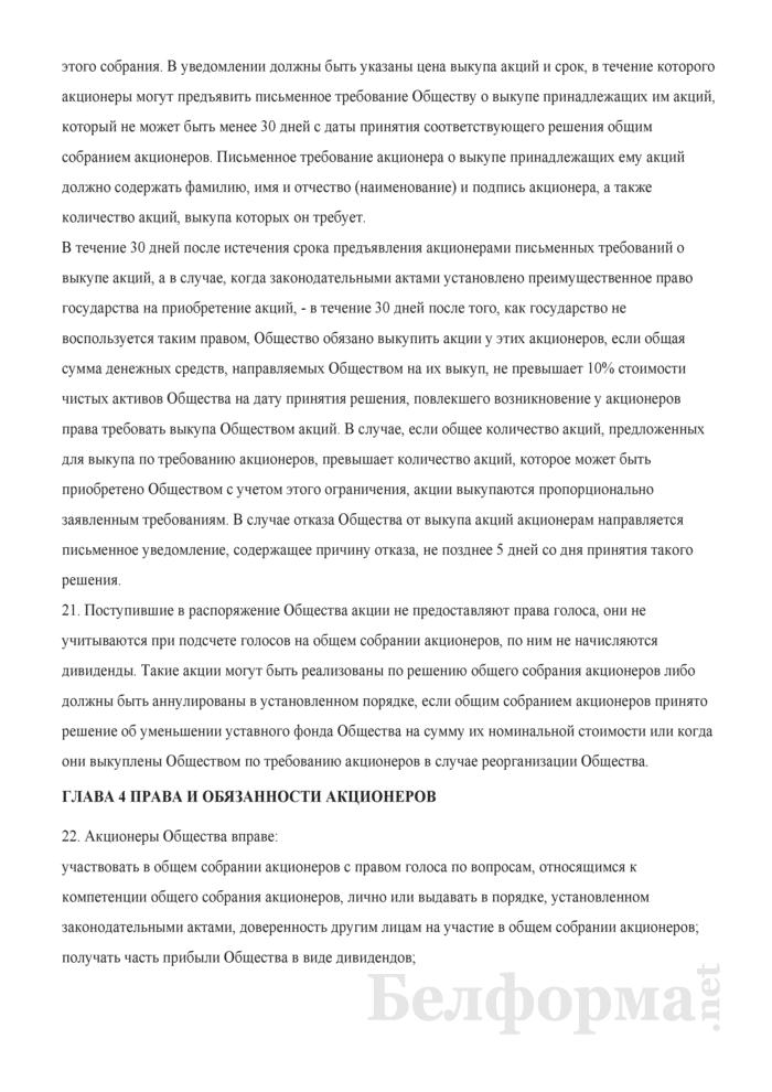 Устав открытого акционерного общества, созданного путем преобразования унитарного предприятия, находящегося в собственности Гродненского района. Страница 6