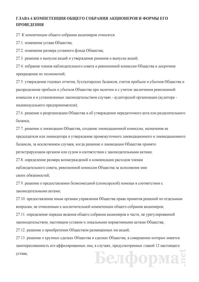 Устав открытого акционерного общества, созданного путем преобразования унитарного предприятия, находящегося в собственности Гродненского района. Страница 8