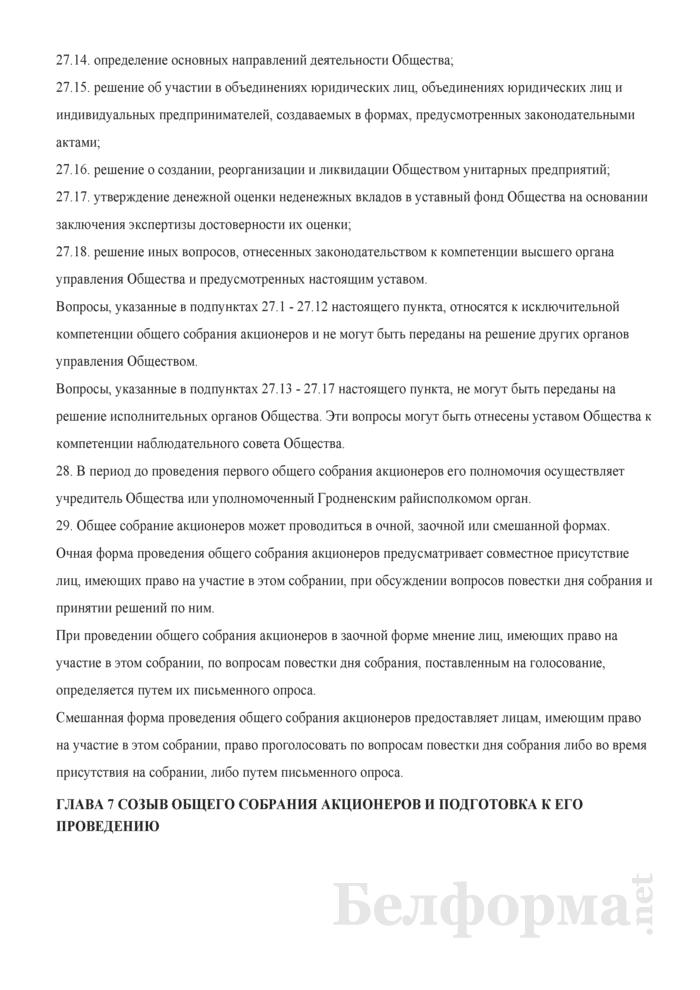 Устав открытого акционерного общества, созданного путем преобразования унитарного предприятия, находящегося в собственности Гродненского района. Страница 9
