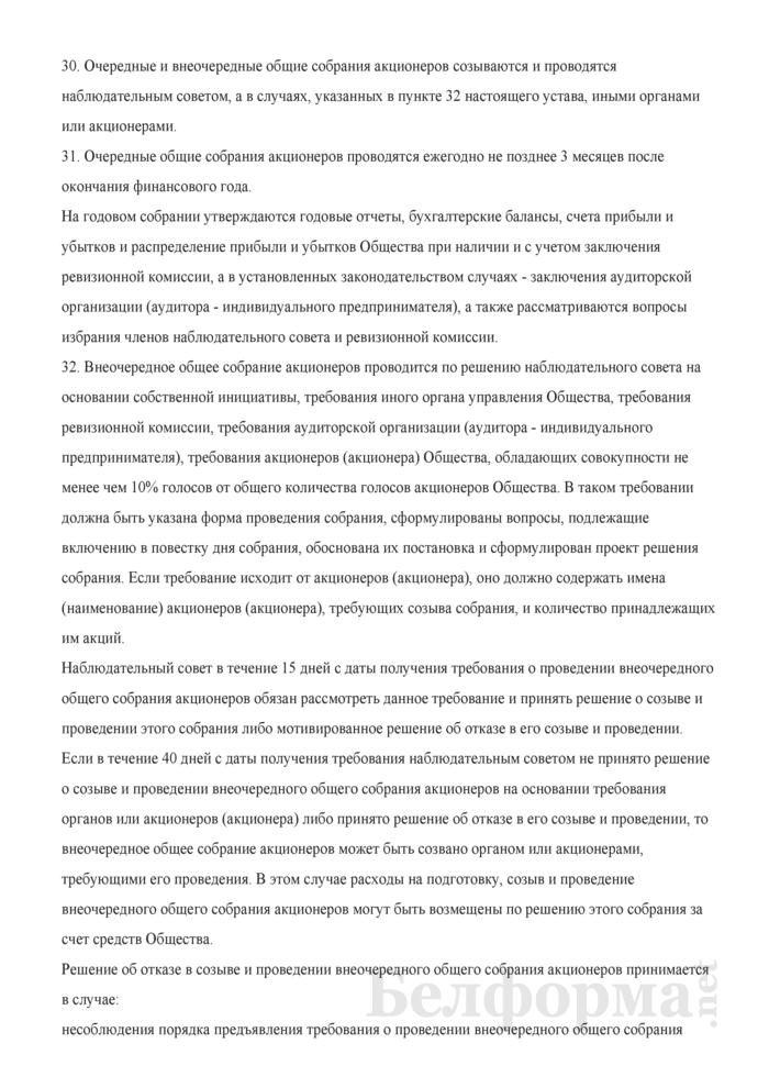 Устав открытого акционерного общества, созданного путем преобразования унитарного предприятия, находящегося в собственности Гродненского района. Страница 10