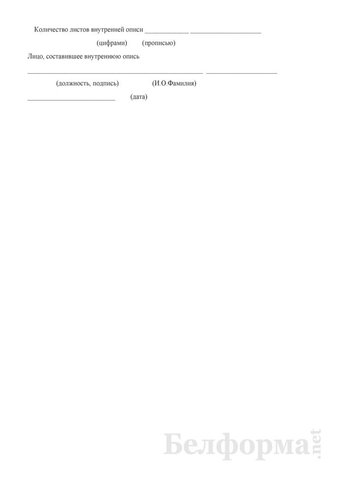 Внутренняя опись документов дела. Том № 3 (к проекту создания открытого акционерного общества в процессе приватизации собственности Гродненского района). Страница 2
