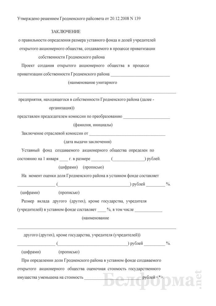 Заключение о правильности определения размера уставного фонда и долей учредителей открытого акционерного общества, создаваемого в процессе приватизации собственности Гродненского района. Страница 1