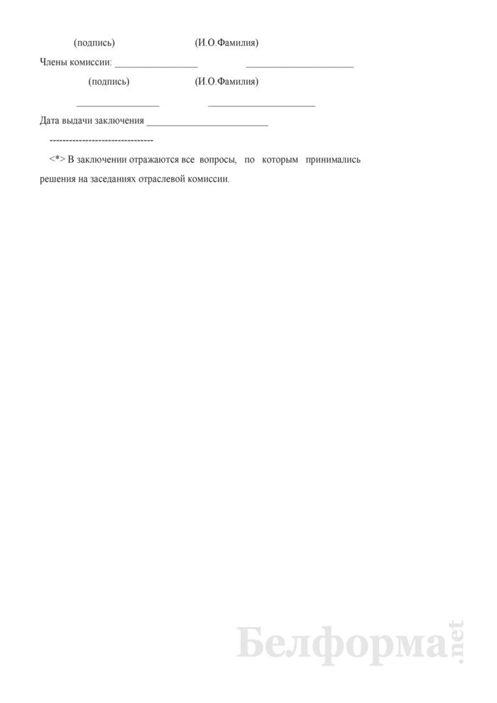 Заключение отраслевой комиссии по проекту создания открытого акционерного общества в процессе приватизации собственности Гродненского района. Страница 3