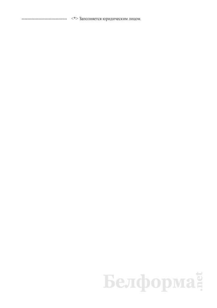 Заявление на участие в аукционе по продаже принадлежащих Гродненскому району акций открытых акционерных обществ (для юридического лица). Страница 2