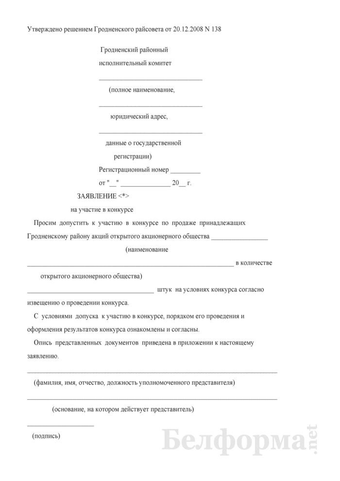 Заявление на участие в конкурсе по продаже принадлежащих Гродненскому району акций открытого акционерного общества (для юридического лица). Страница 1