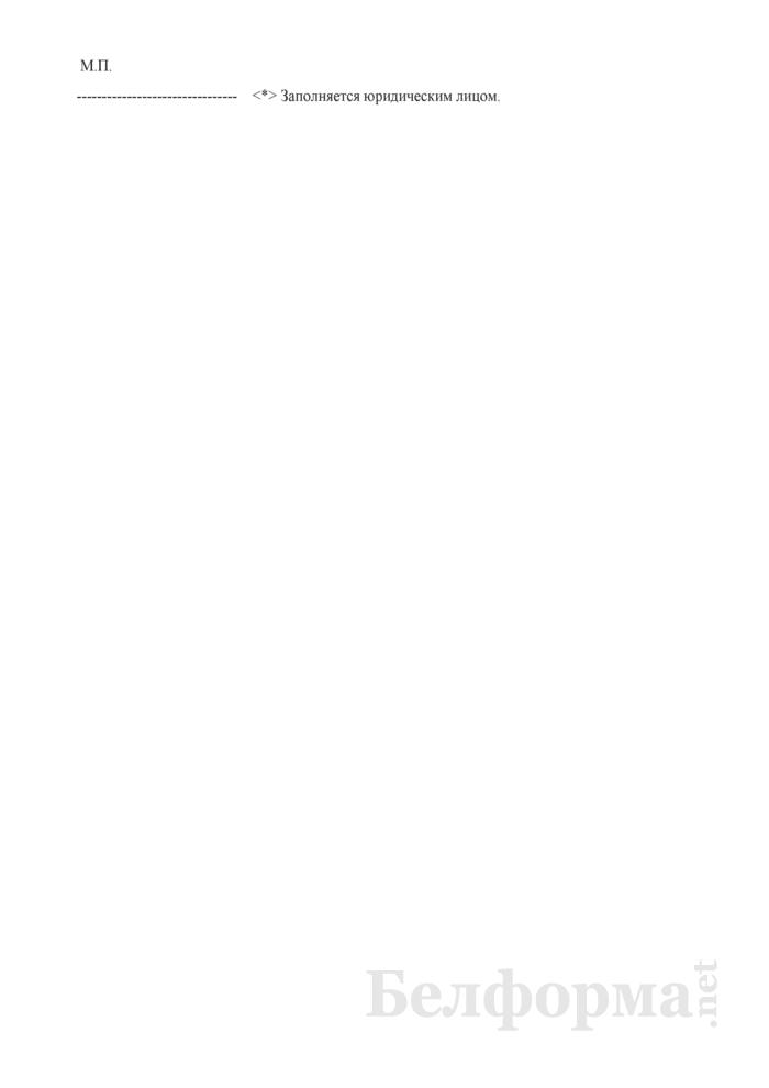 Заявление на участие в конкурсе по продаже принадлежащих Гродненскому району акций открытого акционерного общества (для юридического лица). Страница 2