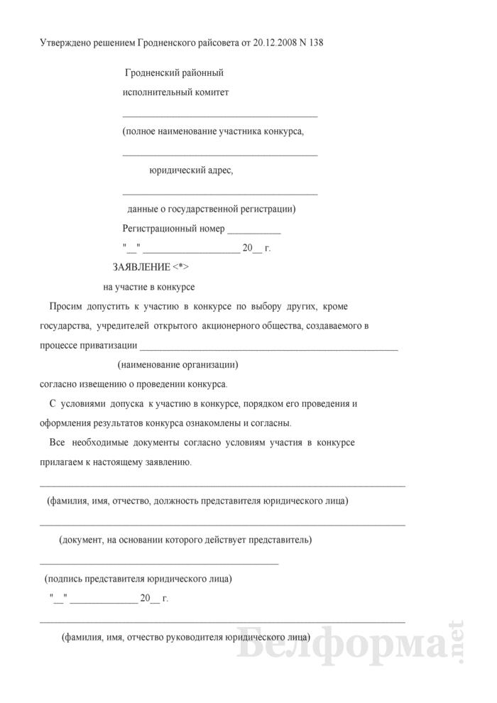Заявление на участие в конкурсе по выбору других, кроме государства, учредителей открытого акционерного общества, создаваемого в процессе приватизации собственности Гродненского района (для юридического лица). Страница 1