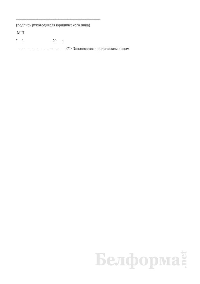 Заявление на участие в конкурсе по выбору других, кроме государства, учредителей открытого акционерного общества, создаваемого в процессе приватизации собственности Гродненского района (для юридического лица). Страница 2