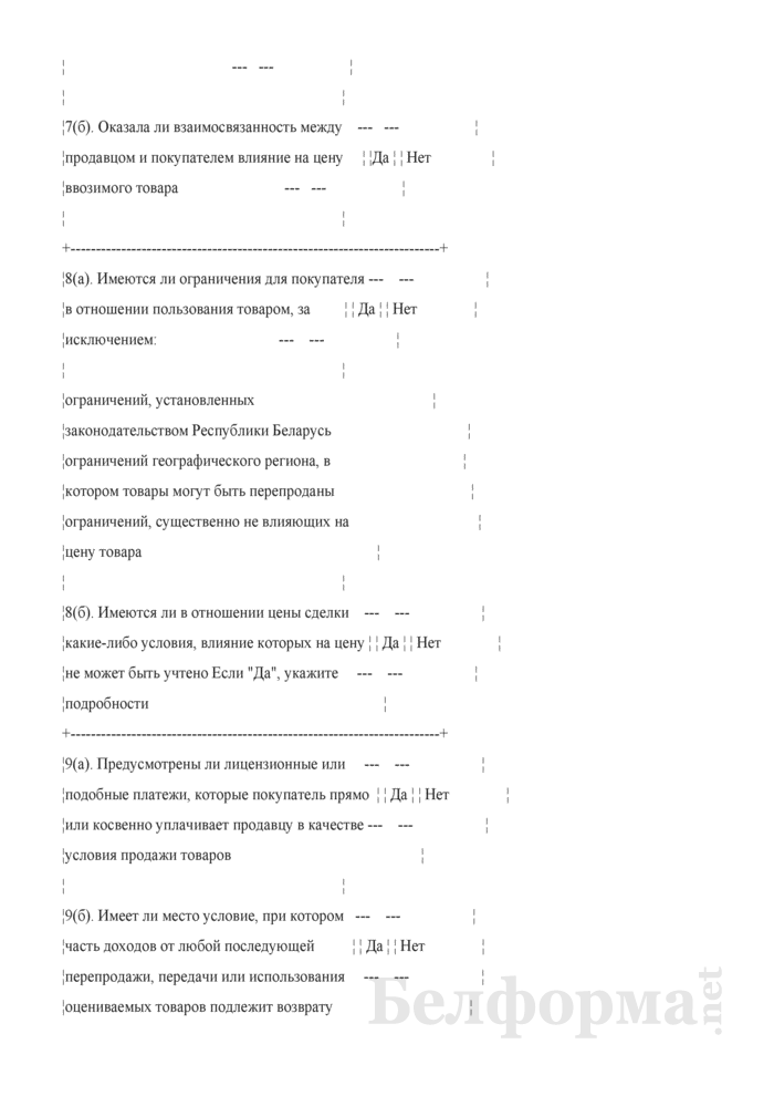 Декларация таможенной стоимости. Форма ДТС-1. Метод 1, 6. Страница 2