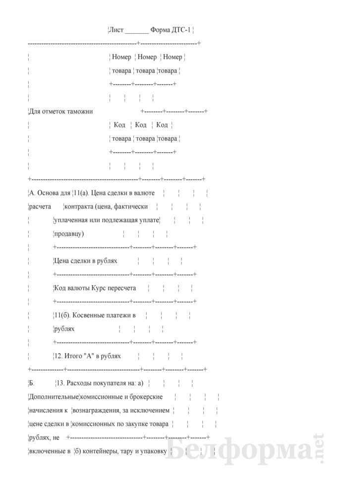 Декларация таможенной стоимости. Форма ДТС-1. Метод 1, 6. Страница 4
