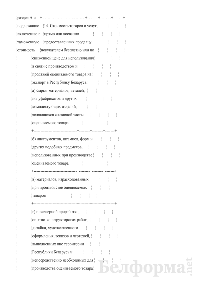 Декларация таможенной стоимости. Форма ДТС-1. Метод 1, 6. Страница 5