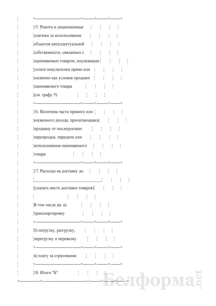 Декларация таможенной стоимости. Форма ДТС-1. Метод 1, 6. Страница 6