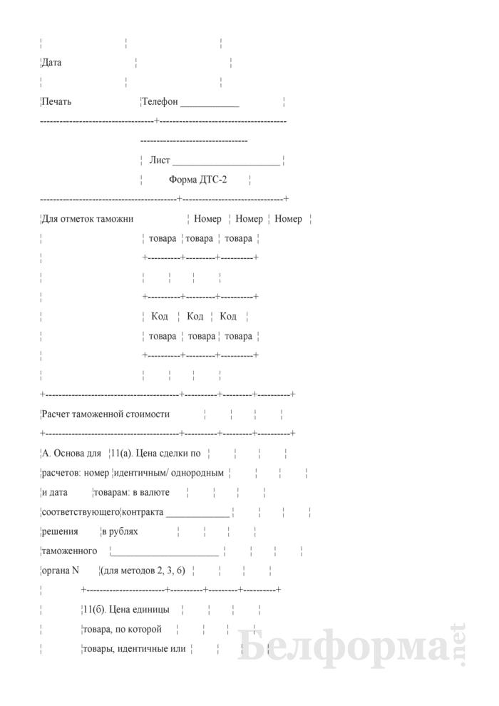 Декларация таможенной стоимости. Форма ДТС-2. Методы 2, 3, 4, 5, 6. Страница 3