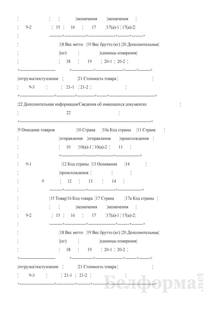 Форма внешнего представления статистической декларации и периодической статистической декларации. Страница 4