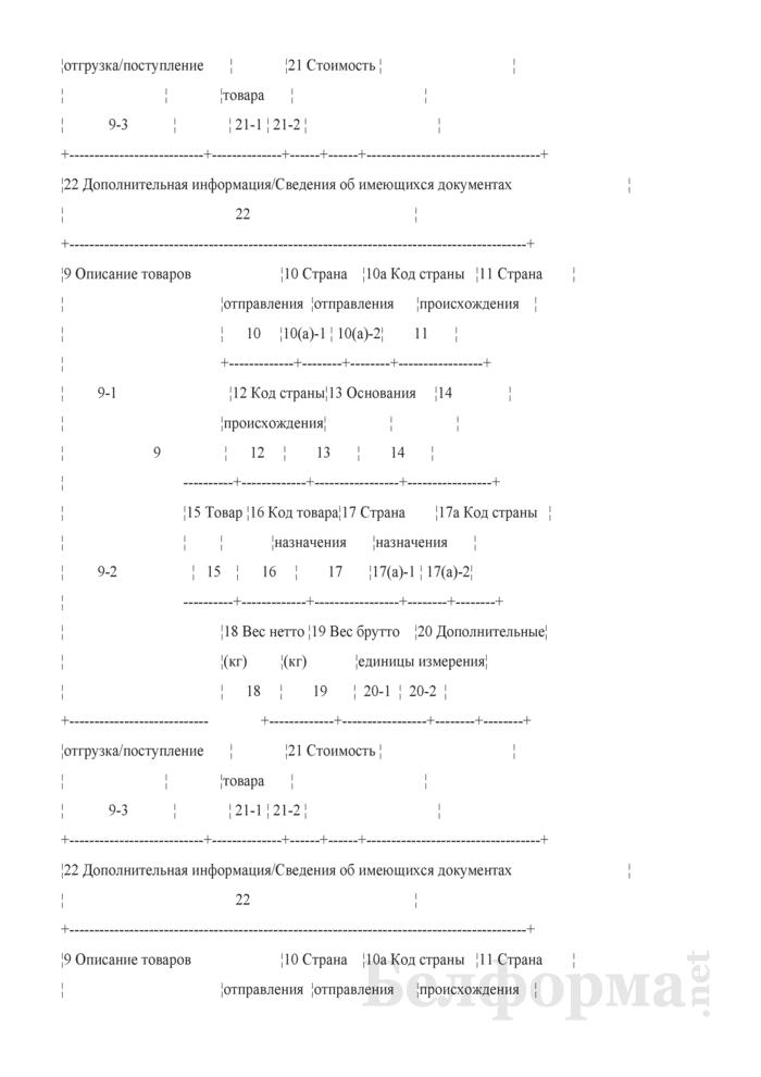 Форма внешнего представления статистической декларации и периодической статистической декларации. Страница 7