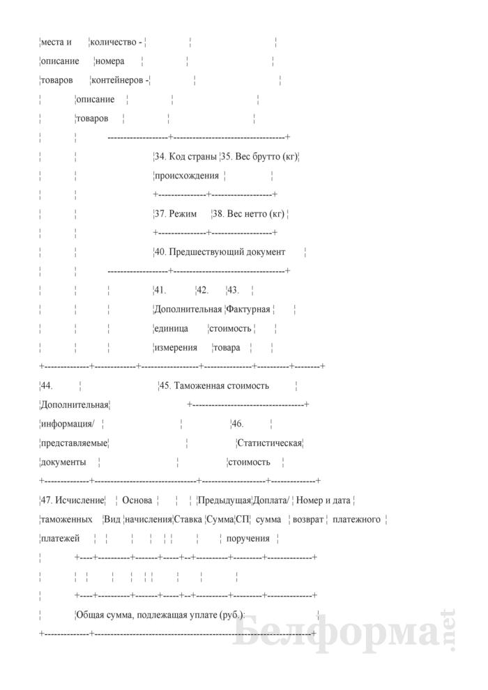 Корректировка таможенной стоимости и таможенных платежей формы КТС-1. Страница 2