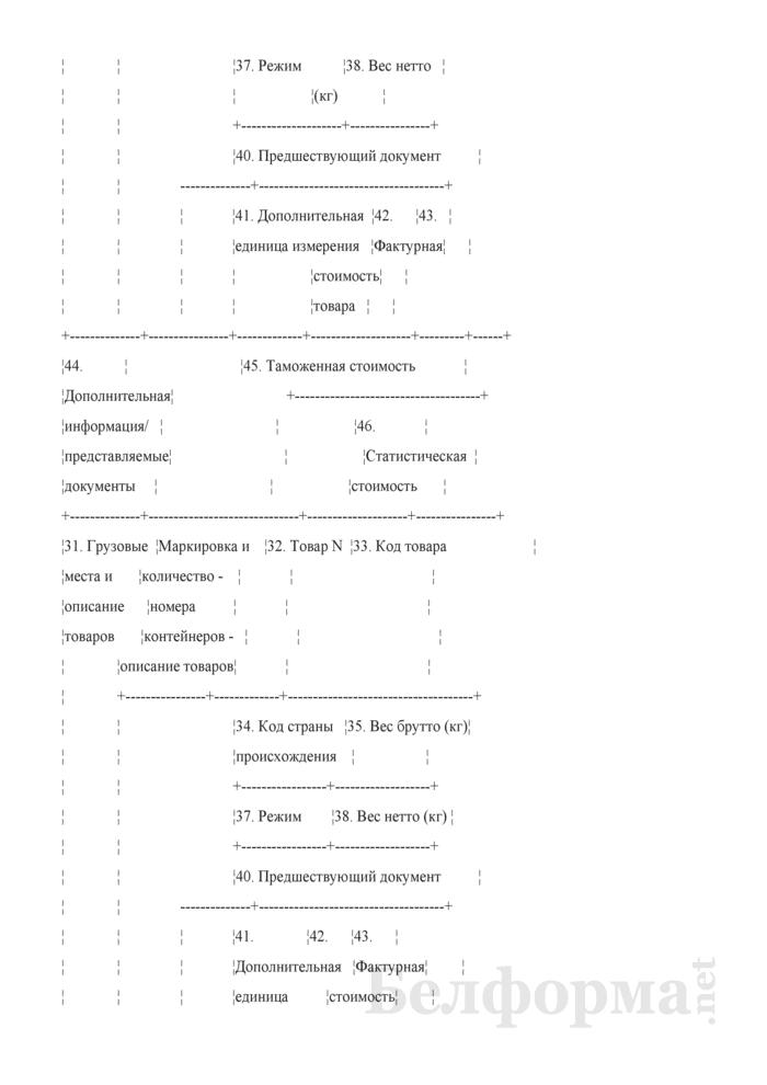 Корректировка таможенной стоимости и таможенных платежей формы КТС-1. Страница 4