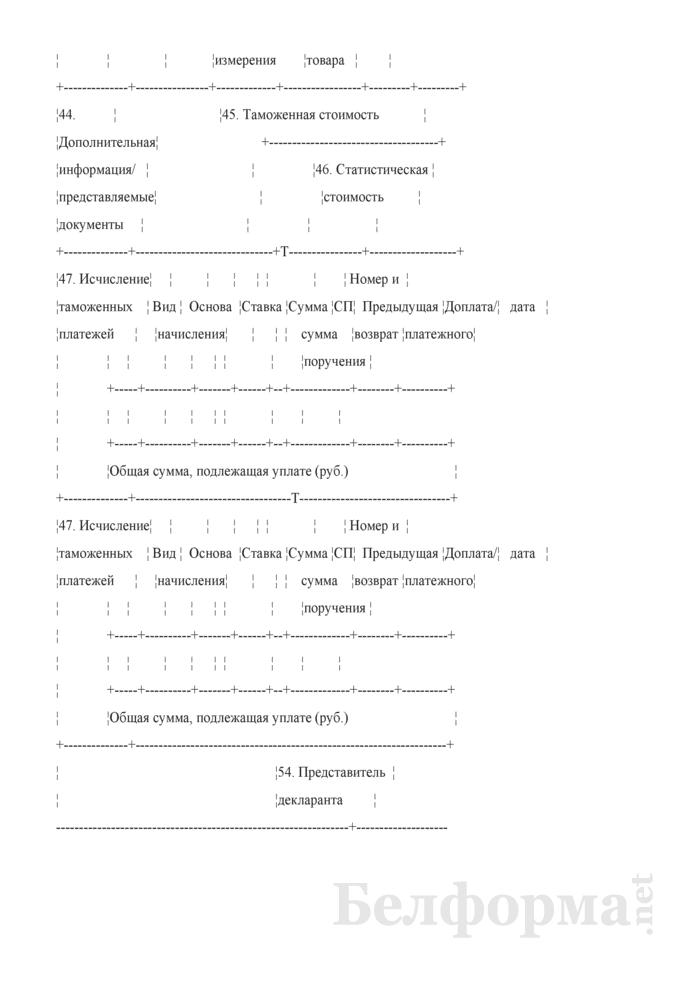 Корректировка таможенной стоимости и таможенных платежей формы КТС-1. Страница 5