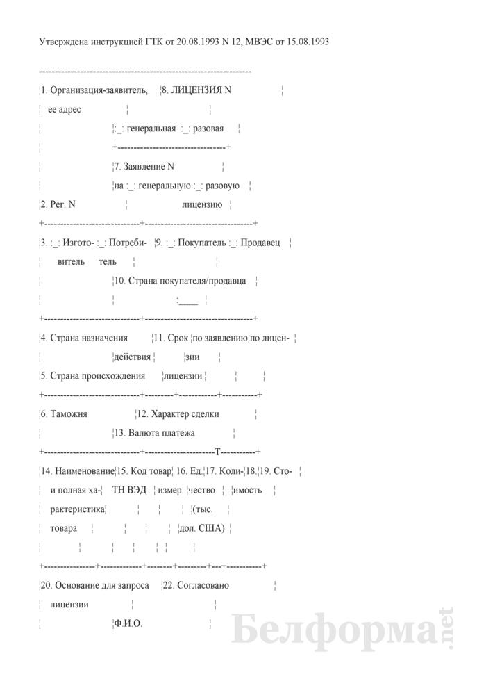 Лицензия по внешнеторговым операциям и регистрации контрактов. Страница 1