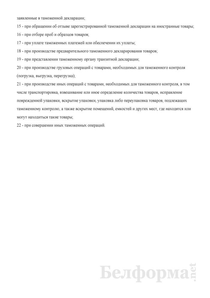 Отчет о совершенных таможенных операциях. Страница 4
