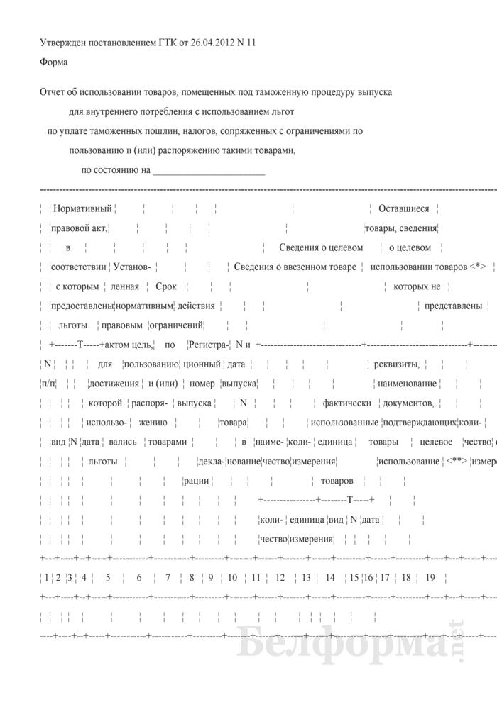 Отчет об использовании товаров, помещенных под таможенную процедуру выпуска для внутреннего потребления с использованием льгот по уплате таможенных пошлин, налогов, сопряженных с ограничениями по пользованию и (или) распоряжению такими товарами. Страница 1