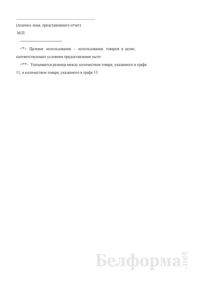 Отчет об использовании товаров, помещенных под таможенную процедуру выпуска для внутреннего потребления с использованием льгот по уплате таможенных пошлин, налогов, сопряженных с ограничениями по пользованию и (или) распоряжению такими товарами. Страница 2