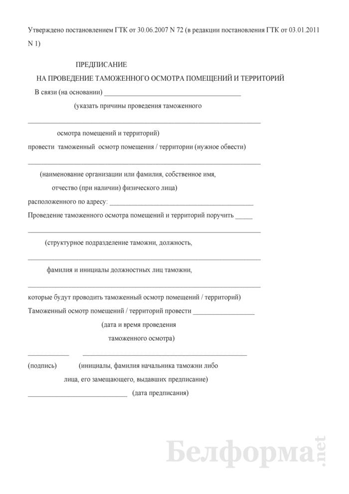 Предписание на проведение таможенного осмотра помещений и территорий. Страница 1