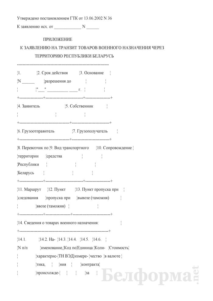 Приложение к заявлению на транзит товаров военного назначения через территорию Республики Беларусь. Страница 1