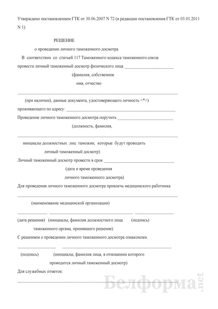 Решение о проведении личного таможенного досмотра. Страница 1