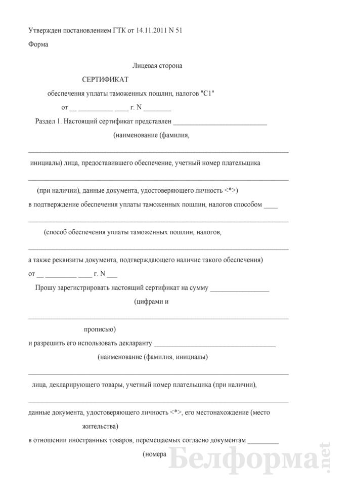 """Сертификат обеспечения уплаты таможенных пошлин, налогов """"С1"""". Страница 1"""