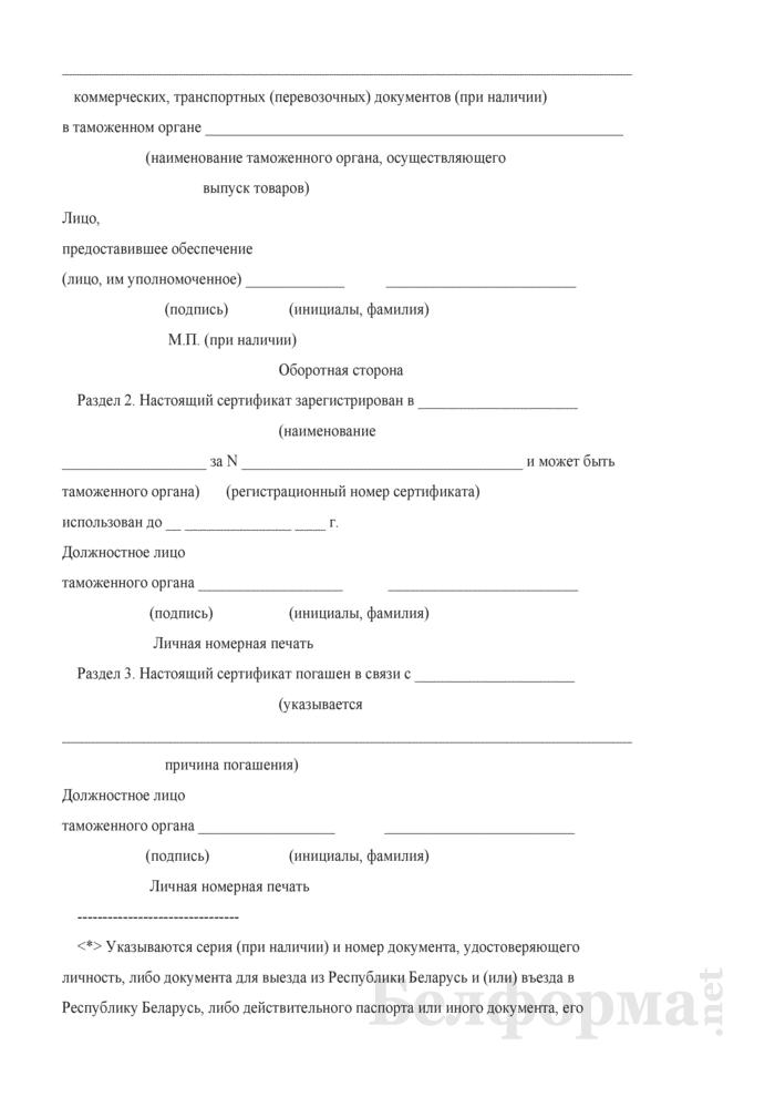 """Сертификат обеспечения уплаты таможенных пошлин, налогов """"С1"""". Страница 2"""