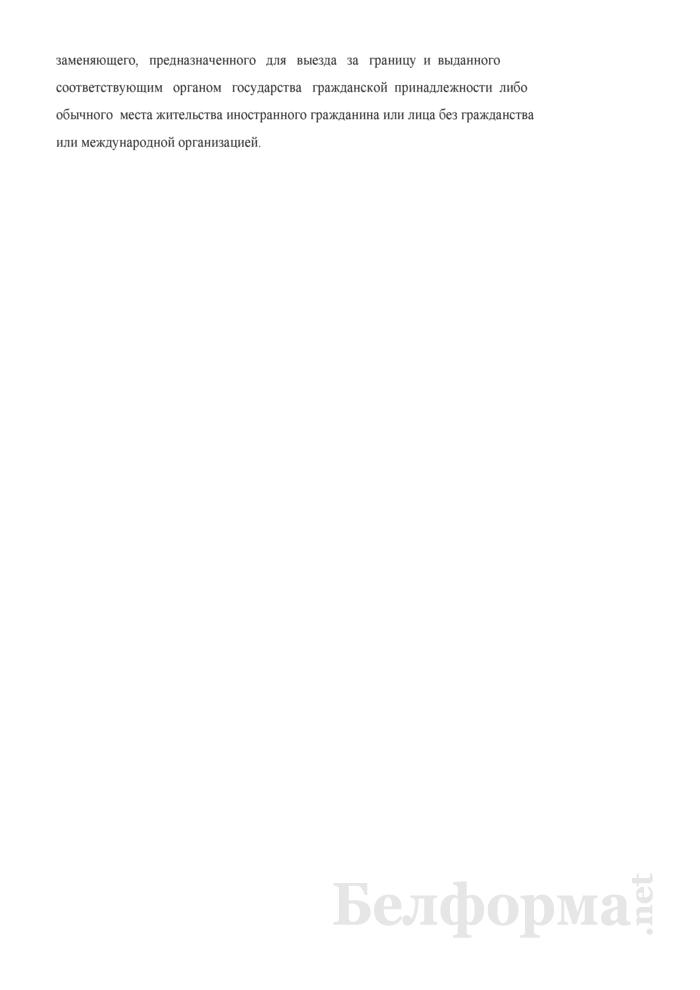 """Сертификат обеспечения уплаты таможенных пошлин, налогов """"С1"""". Страница 3"""