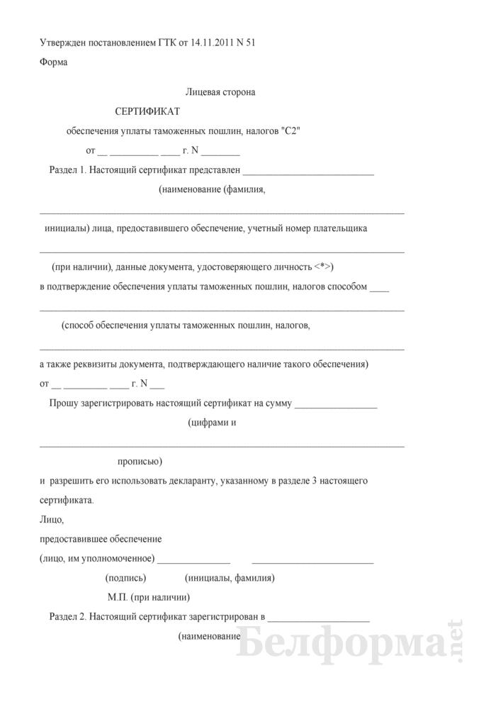 """Сертификат обеспечения уплаты таможенных пошлин, налогов """"С2"""". Страница 1"""