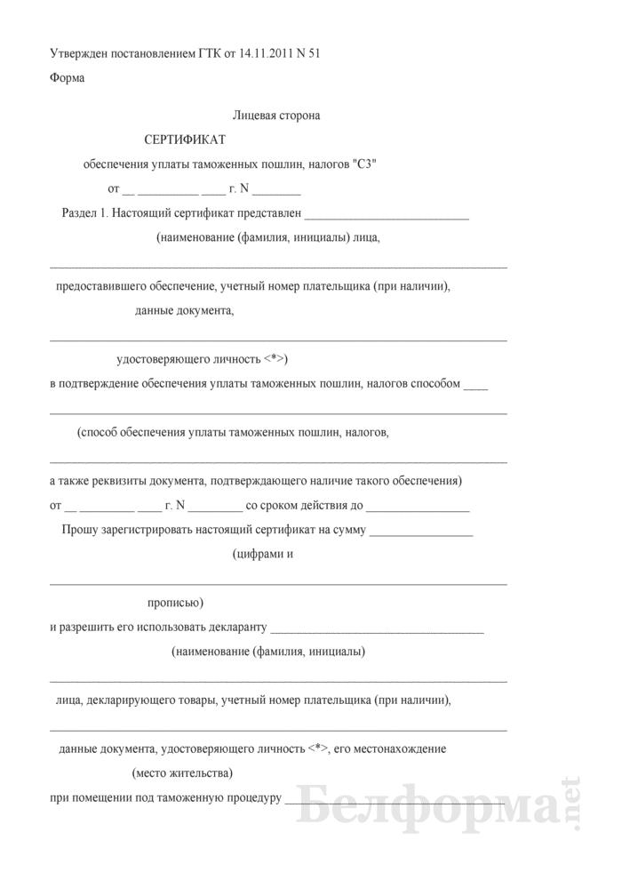 """Сертификат обеспечения уплаты таможенных пошлин, налогов """"С3"""". Страница 1"""
