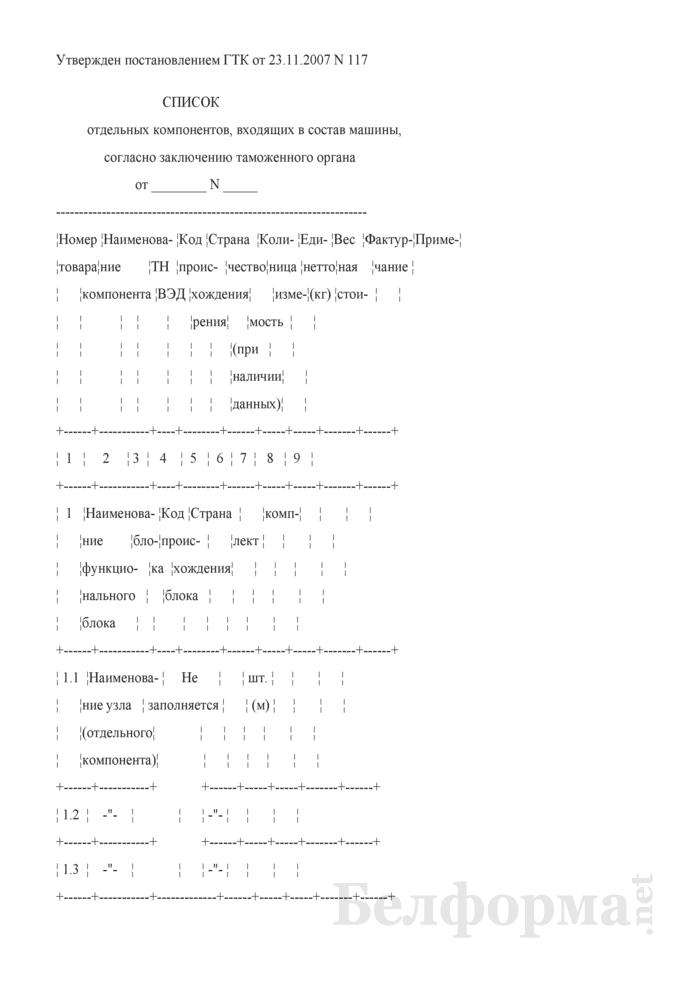 Список отдельных компонентов, входящих в состав машины, согласно заключению таможенного органа. Страница 1